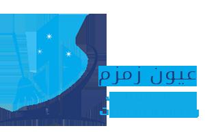 شركة عيون زمزم |528935235 Logo